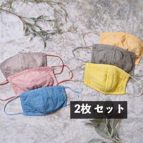 【2枚お得セット】ガーゼ立体マスク大人用/6カラー(本藍染、草木染)/知多木綿