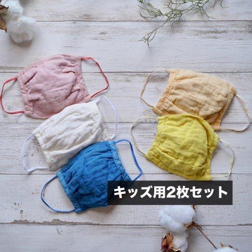 【2枚お得セット】ガーゼマスクキッズ用/5カラー(本藍染、草木染)/知多木綿