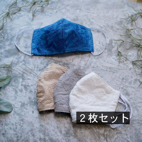 【2枚お得セット】刺繍レース立体マスク/本藍染 柿渋染 4カラー/三河織物