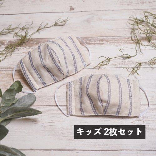 【2枚お得セット】キッズ/ハーフリネンマスク/ストライプ/三河織物