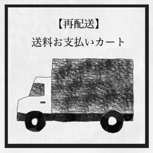 【再配送】送料お支払いカート