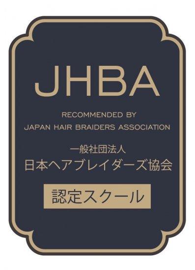 EL-blackはJHBA(Japan Hair Braiders Association 一般社団法人日本ヘアブレイダーズ協会)の正会員です!【画像2】