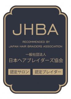 EL-blackはJHBA(Japan Hair Braiders Association 一般社団法人日本ヘアブレイダーズ協会)の正会員です!