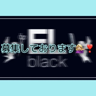 EL-blackの場所、使いませんか?【募集しています!】