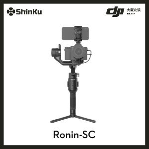 <img class='new_mark_img1' src='https://img.shop-pro.jp/img/new/icons23.gif' style='border:none;display:inline;margin:0px;padding:0px;width:auto;' />DJI Ronin-SC
