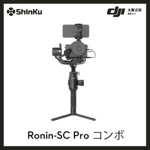 <img class='new_mark_img1' src='https://img.shop-pro.jp/img/new/icons23.gif' style='border:none;display:inline;margin:0px;padding:0px;width:auto;' />DJI Ronin-SC Pro コンボ