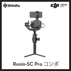 DJI Ronin-SC Pro コンボ