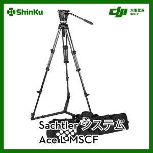 Sachtler システムAce L MSCF