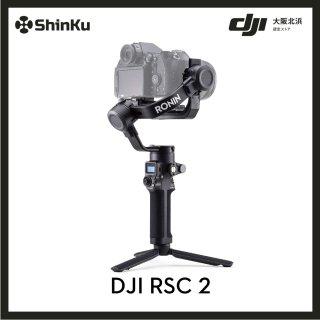 【予約販売】DJI RSC 2