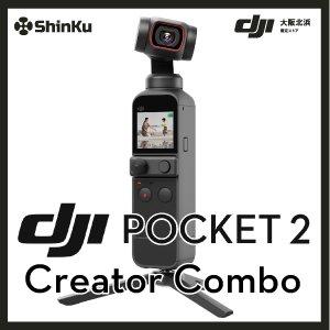 DJI Pocket 2 Creatorコンボ