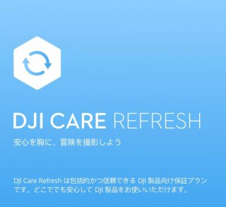 【予約販売】DJI Care Refresh (DJI Pocket 2)【一年保証】