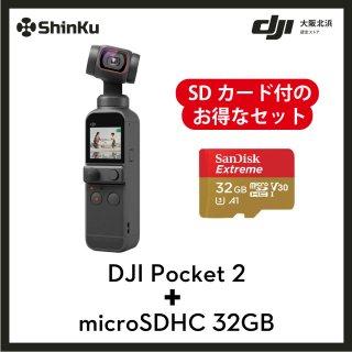 【予約販売】DJI Pocket 2 + SanDisk エクストリーム microSDHC 32GB