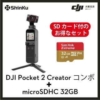 【予約販売】DJI Pocket 2 Creatorコンボ + SanDisk エクストリーム microSDHC 32GB