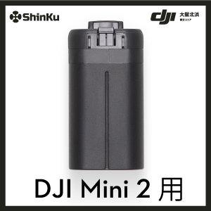 【予約販売】DJI Mini 2 インテリジェント フライトバッテリー (1100 mAh)