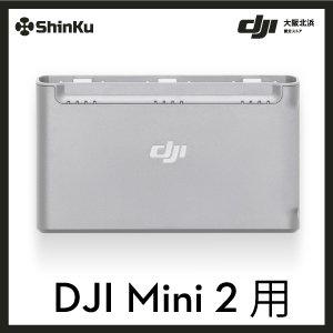 【予約販売】DJI Mini 2  2WAY 充電ハブ