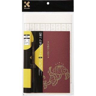 呉竹 筆ペン 写経セット LA26-58 (特典)手漉き半紙40枚