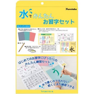 呉竹 水でかんたんお習字セット 半紙 KN37-50