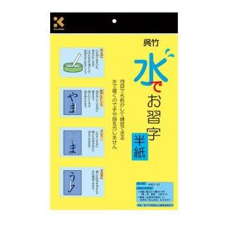 呉竹 水でお習字 KN37-10 (マジックシート)