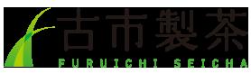 知覧茶・鹿児島茶の専門店 古市製茶