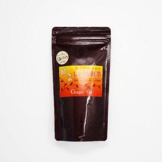しょうが紅茶 三角ティーバッグ3g×15袋