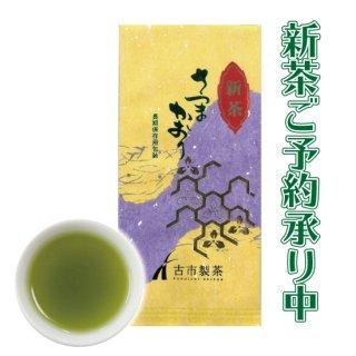 新茶 ご予約  さつまかおりG-10 (100g)