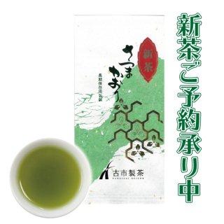 新茶 ご予約  さつまかおりG-8(100g)