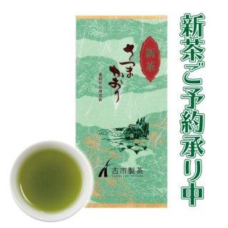新茶 ご予約  さつまかおりG-6 (100g)