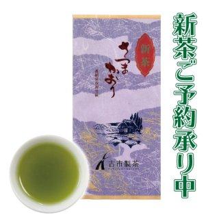 新茶 ご予約  さつまかおりG-5 (100g)
