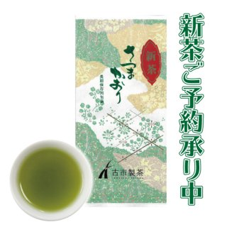 新茶 ご予約  さつまかおりG-15 (100g)