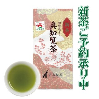 新茶 ご予約 奥知覧茶-雅 1000 (100g)