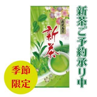 新茶 ご予約 鹿児島茶新茶 100g 限定販売