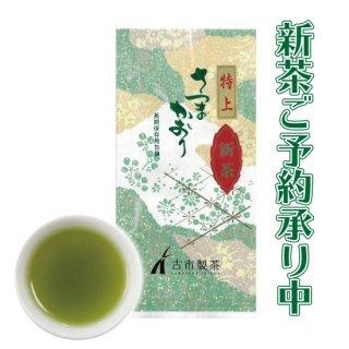 新茶 ご予約  さつまかおりG-20 (100g)
