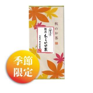 秋限定 知覧茶熟成わらかけ茶 80g