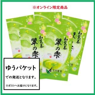 新茶【ホームページ限定商品】知覧茶 翠の雫 100g5本セット ゆうパケット便 送料込み