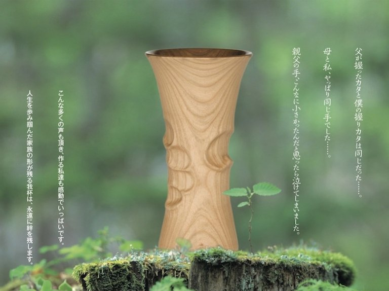 定年退職 の プレゼント 記念品 に  創立記念 に 木婚式に 心のこもった贈り物!サプライズギフト …世界にひとつ の 木製 ビアカップ/あなたの 握り 型を残す 【我杯ロハス 山桜】