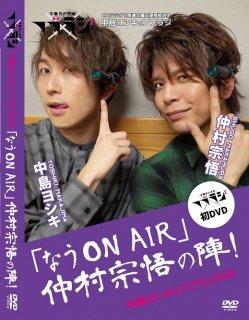 【フブラジ】DVD「なうON AIR 仲村宗悟の陣」