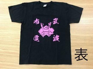 【フブラジ】中島ヨシキデザイン オリジナルTシャツ【Lサイズ】