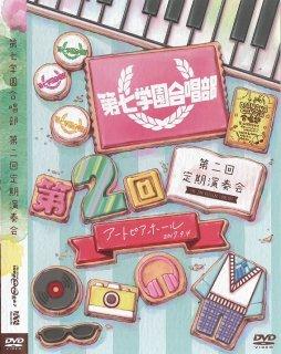 【第七学園合唱部】DVD第二回定期演奏会【缶バッチ付き】