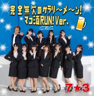 【7☆3】CD「完全無欠のサラリ〜メ〜ン マコ酒RUN!ver.」