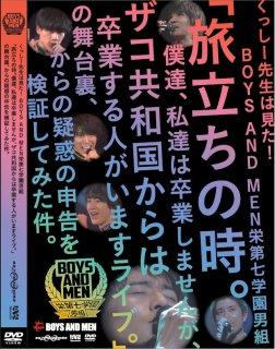 【BOYS AND MEN栄第七学園男組】第三弾DVD【メンバーカラー缶バッチ付き】