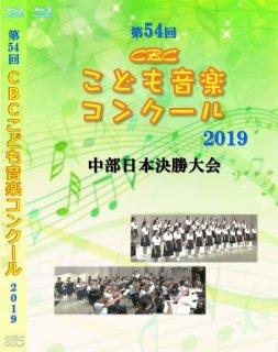 ブルーレイ【予約販売】平成30年度「こども音楽コンクール中部日本決勝大会」