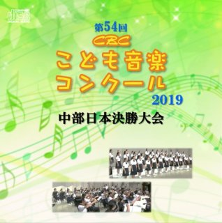 CD【予約販売】平成30年度「こども音楽コンクール中部日本決勝大会」
