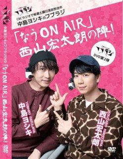【フブラジ】DVD「なうON AIR 西山宏太朗の陣」