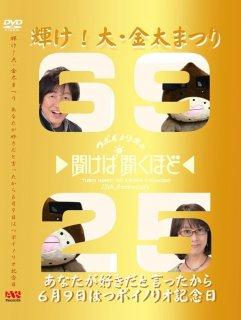 【聞けば】受注生産DVD「輝け!大・金太まつり 〜あなたが好きだと言ったから6月9日はつボイノリオ記念日〜」