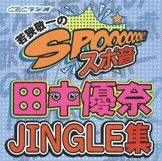 【スポ音】CD「田中優奈JINGLE集」