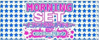 【夏まつり】MORNING SETタオル(�はちロケ/あゆくま/田村芽実/らじお女子ステージ前座席指定券、または�缶バッチの特典付き)