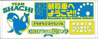 【夏まつり】ナガスク×観覧車タオル(�SKE48/TEAM SHACHI他ステージ前座席指定券、または�缶バッチの特典付き)