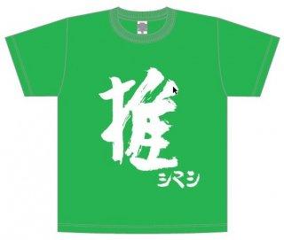 【推シマシ】10/1(木)放送中に販売開始・推シマシTシャツ※受注生産