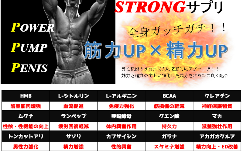 P-UP STRONG