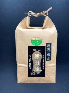 【精米】雨瀧一番水(1kg〜10kg)